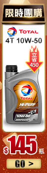TOTAL HI-PERF 4T RACING 10W50 限時72小時