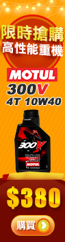 MOTUL 300V Road Racing 4T 10W-40