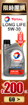 TOTAL QUARTZ INEO LONG LIFE 5W-30