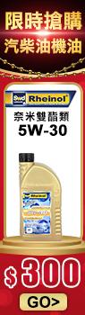 SWD Rheinol DOUBLE ESTER 5W30 奈米雙酯類合成機油