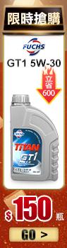 FUCHS GT1 5W30 150元