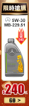 Mercedes Benz 5W30 賓士原廠認證機油 229.51