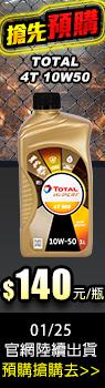 TOTAL HI-PERF 4T 900 10W50