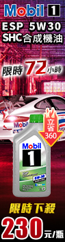 Mobil 1 ESP 5W-30 全合成機油