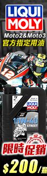 LIQUI MOLY Motorbike 4T 10W40